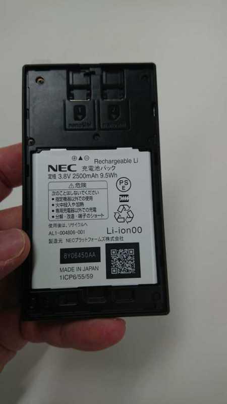 NEC Aterm MR05LNモバイルルーター(SIMフリー)の裏蓋のバッテリー