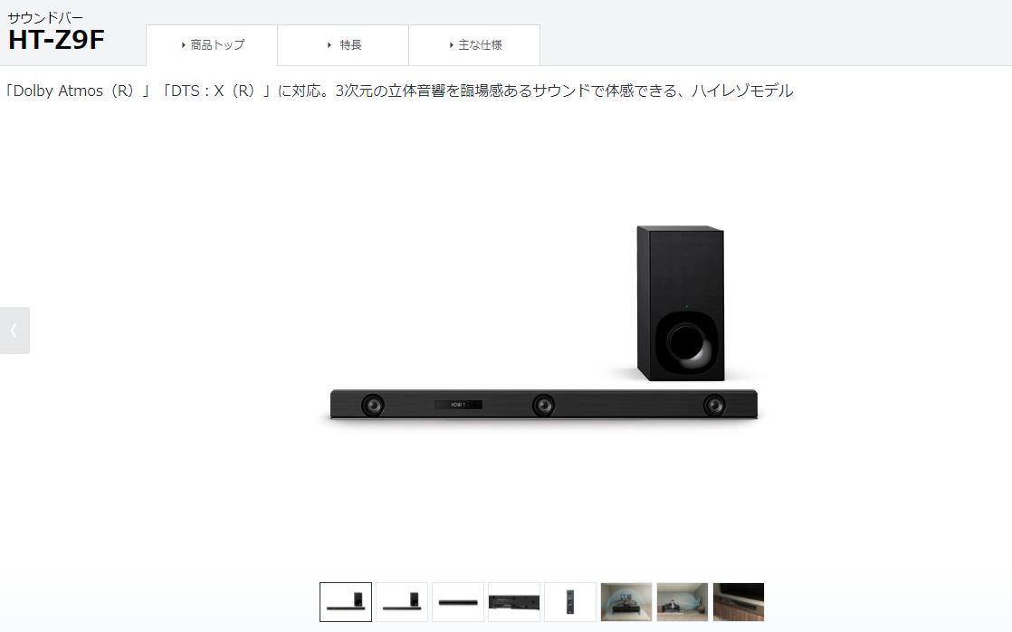Sony サウンドバー HT-Z9Fスピーカーのスペック