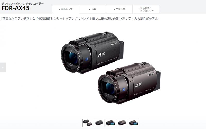 SONY FDR-AX45ビデオカメラのスペック