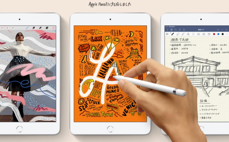 Apple iPad mini5(第5世代)のスペック
