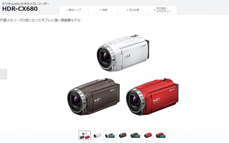 SONY HANDYCAM HDR-CX680ビデオカメラのスペック