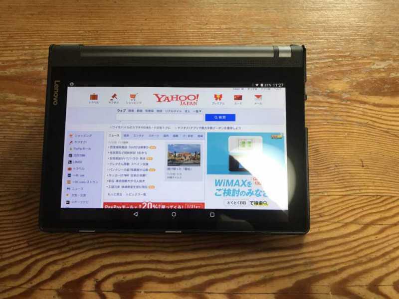 レノボSIMフリータブレット10.1型(LTE対応)
