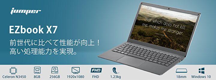 Jumper EZbook X7 13.3インチノートパソコンのスペック