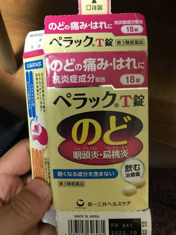 ぺラックT錠(のど咽頭炎・扁桃炎)