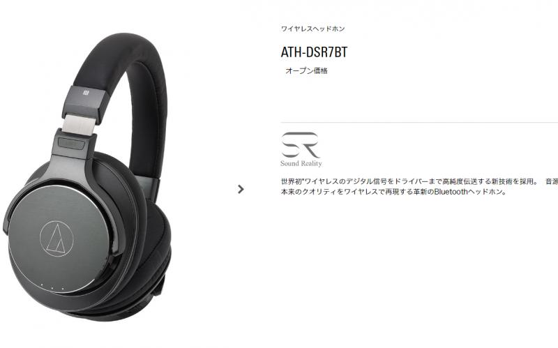 audio-technica:ATH-DSR7BT|2万円台のハイレゾ音源に対応したSound Realityシリーズ