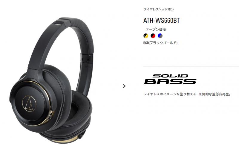 audio-technica:ATH-WS660BT|1万円台の重低音が魅力のSOLID BASSシリーズ