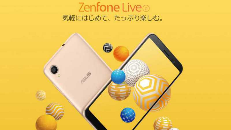 ASUS「Zenfone Live L1 (ZA550KL)」|1万円台で購入できるエントリーモデル
