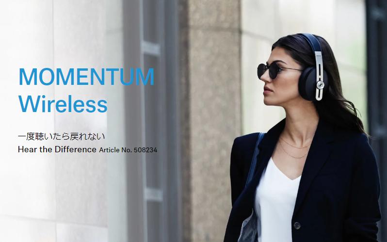 SENNHEISER:M3AEBTXL|5万円台のノイズキャンセリングを搭載したMOMENTUM Wirelessシリーズ