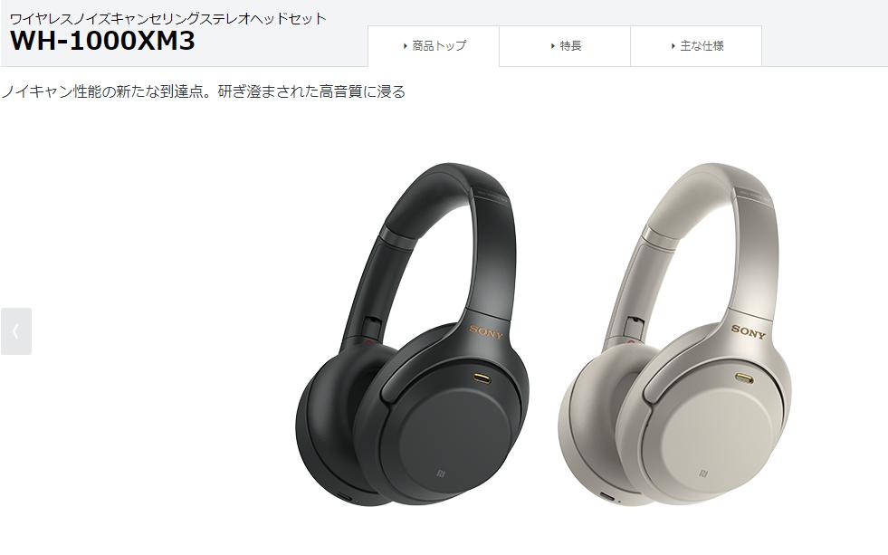 SONY:WH-1000XM3|3万円台の高音質ノイズキャンセリングを搭載したモデル