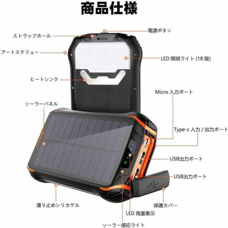 Soxono 26800mAh ソーラーチャージャーモバイルバッテリーの仕様