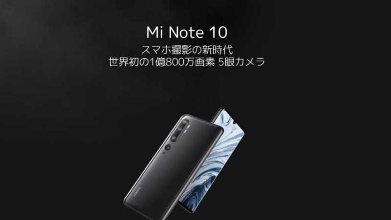 Xiaomi「Mi Note 10」|5万円代で5眼レンズはカメラ好きにはたまらない