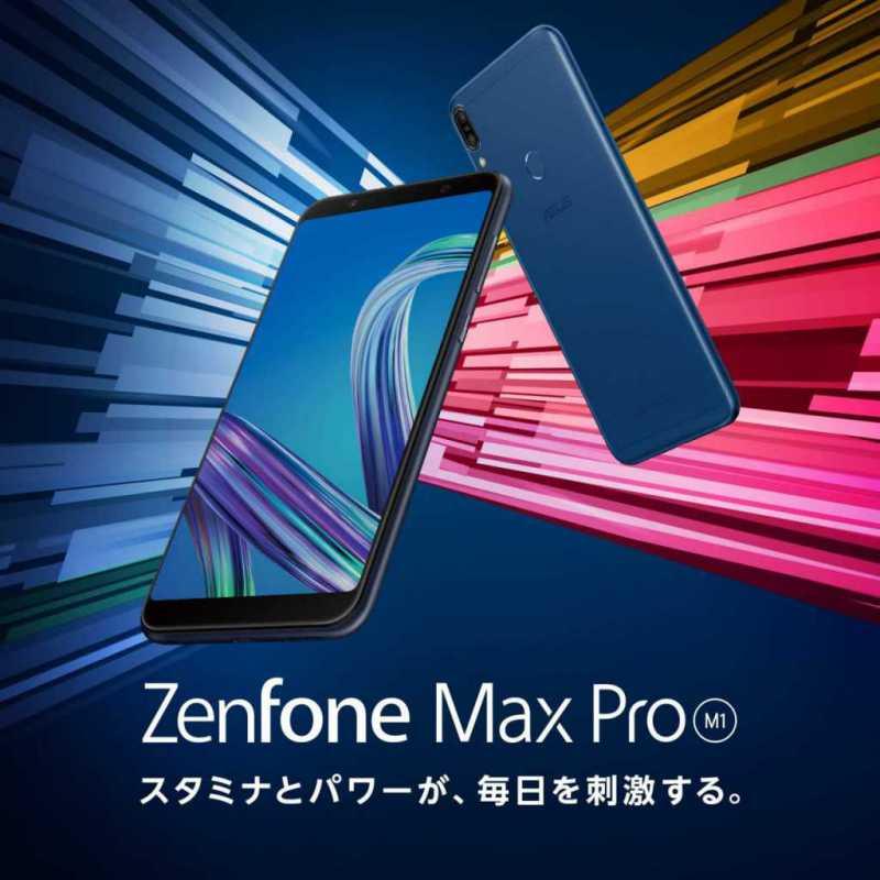 ASUS ZenFone Max Pro (M1)スマートフォン(SIMフリー)のスペック