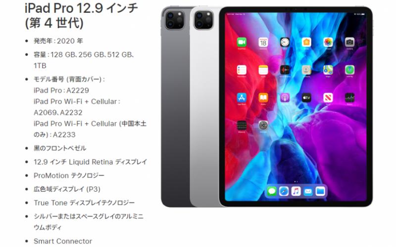 Apple:iPad Pro(第4世代) 12万円台のパソコンに匹敵する11インチ or 12.9インチ