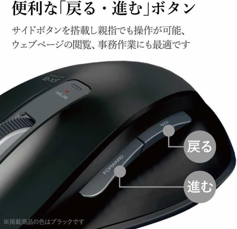 ELECOM EX-GワイヤレスBluetoothマウスのスペック