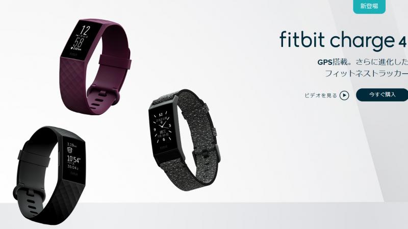 Fitbit:Charge4|2万円台のフィットネストラッカー