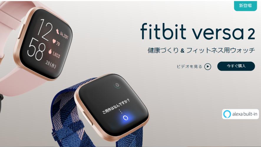 Fitbit:Versa 2|2万円台のAlexa搭載の健康管理におすすめ
