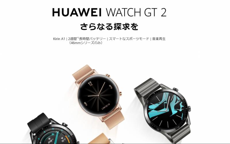 HUAWEI:HUAWEI WATCH GT 2|2万円台の女性にもおすすめデザイン