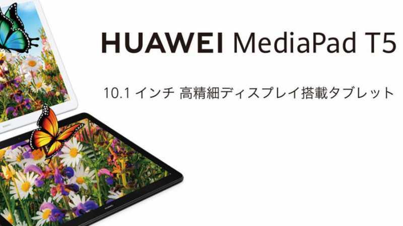 HUAWEI:MediaPad T5 2万円だいの機能性に優れた10.1インチ