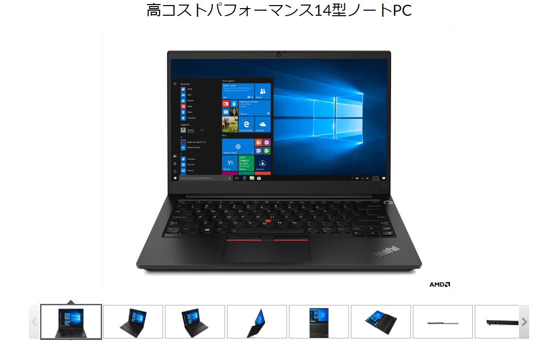 Lenovo:ThinkPad E14 Gen 2 (AMD)|5万円台のビジネス御用達モデル