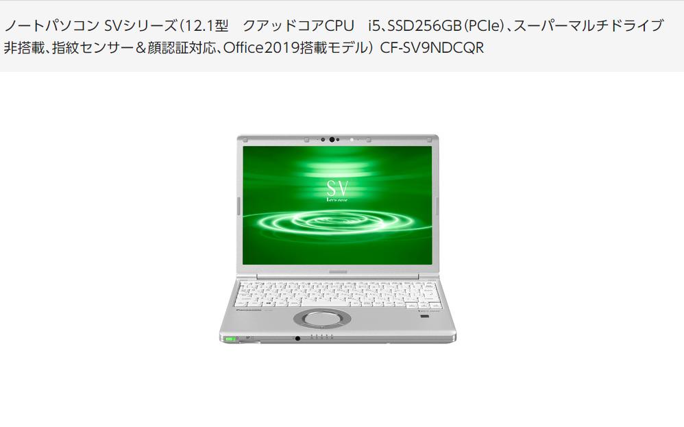 Panasonic:Let's note SVシリーズ(CF-SV9NDCQR)|18万円の軽量でビジネスに特化した人気のモデル