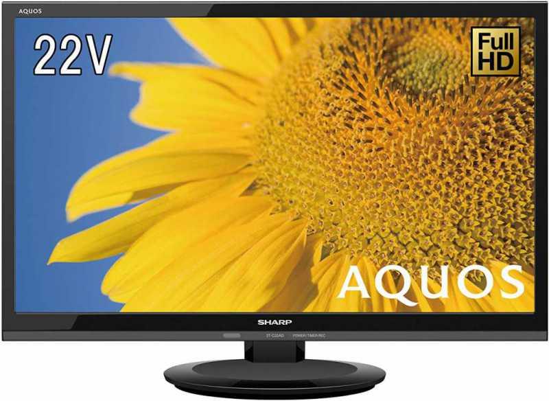 SHARP:2T-C22AD 22V型|2万円台の地上・BS・110度CSデジタル フルハイビジョンLED液晶テレビ
