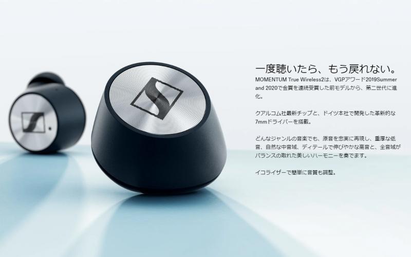 ennheiser:MOMENTUM True Wireless 2|3万円台の自然な音質の良さが魅力のメーカーのこだわりが魅力