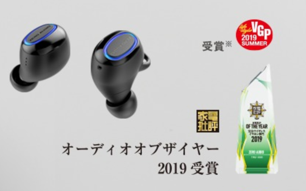 ZERO AUDIO:True Wireless Zero TWZ-1000|1万円台の豊かなサウンドが特徴