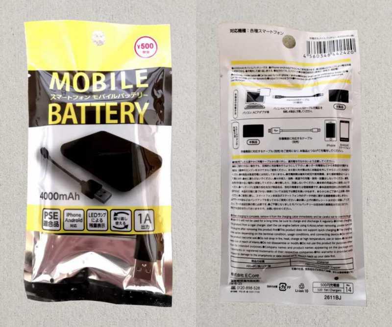P206 4,000mAhモバイルバッテリーのスペック