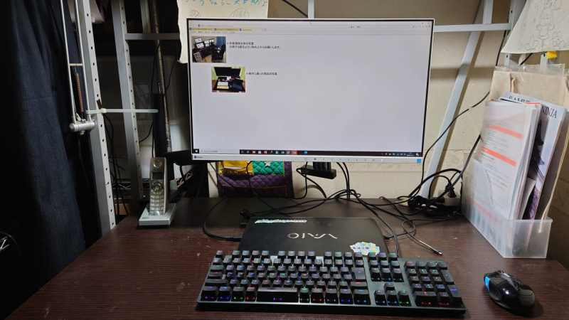目が疲れにくいパソコン作業環境