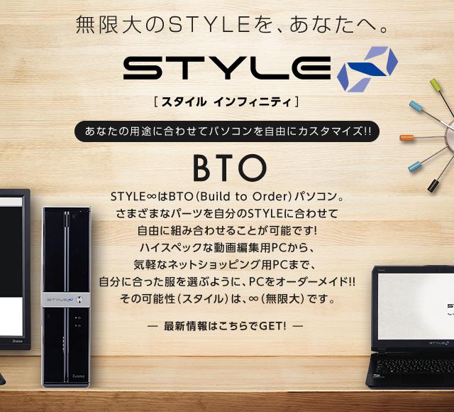 パソコン:IIYAMA STYLEinfinity BTO
