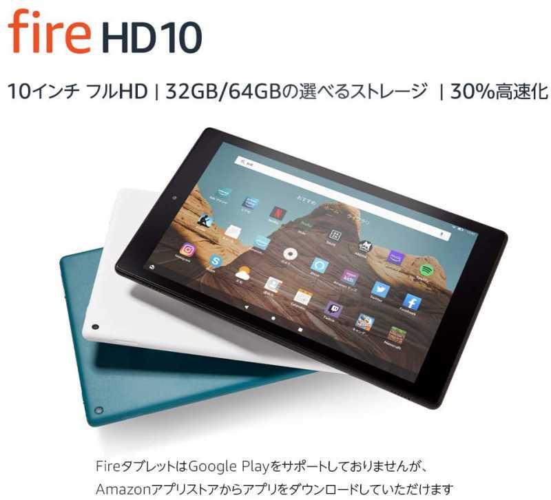 Amazon Fire HD 10 (第9世代)のスペック