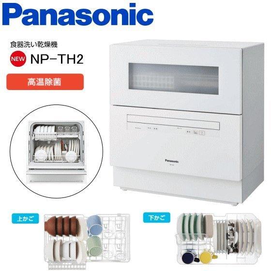 Panasonic NP-TH2食器洗い乾燥機のスペック