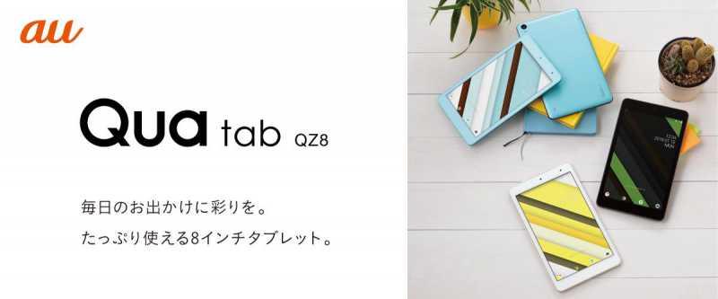 Qua tab QZ8タブレットのスペック