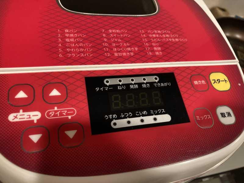 エムケー精工 ふっくらパン屋さん HBS-100Wホームベーカリーの操作ボタン