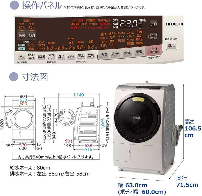 日立 BD-SX110Cドラム式洗濯乾燥機のスペック