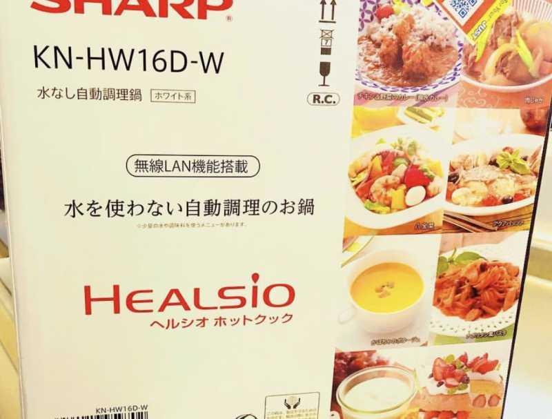 SHARP ヘルシオ ホットクック KN-HW16D電気圧力鍋の外箱