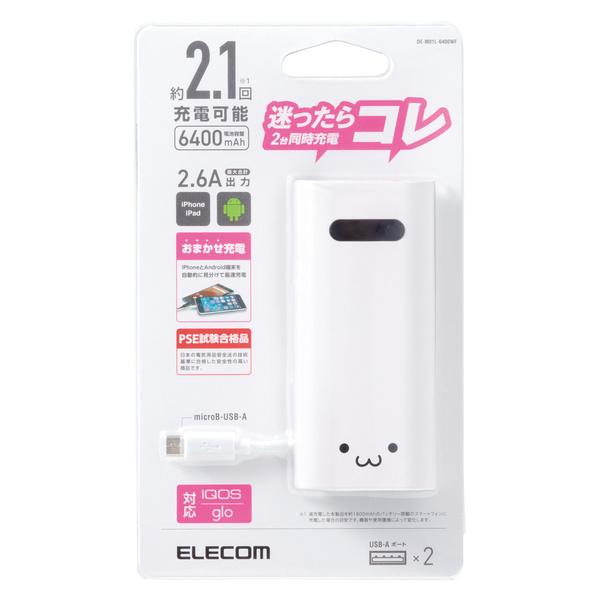 エレコム DE-M01L-6400WFモバイルバッテリーのスペック