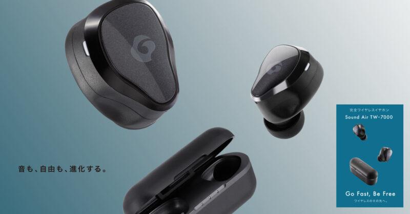 GLIDiC Sound Air TW-7000ワイヤレスイヤホンのスペック