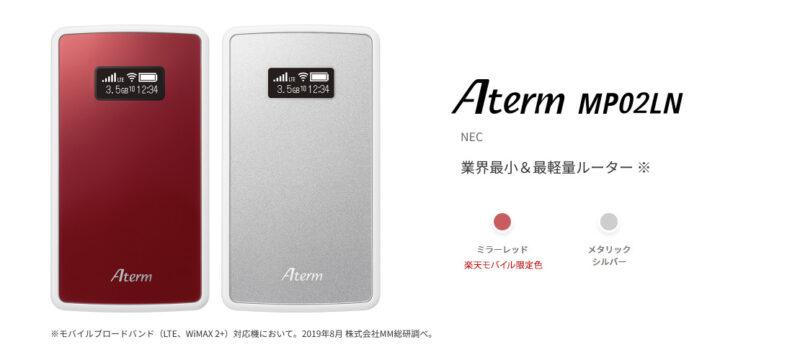 NEC Aterm MP02LNモバイルルーター(SIMフリー)のスペック