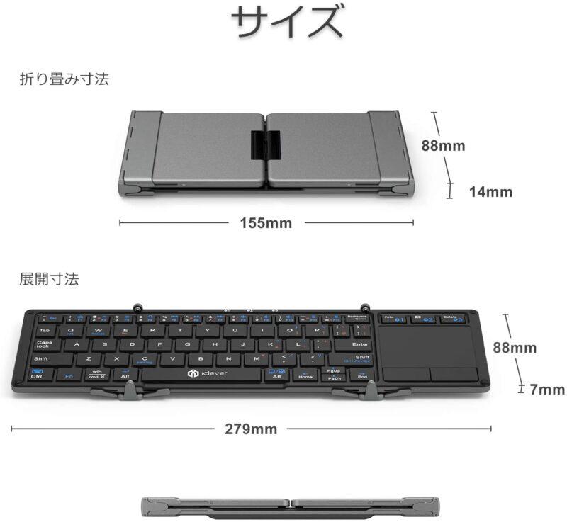 iClever IC-BK08Bluetoothキーボードのスペック