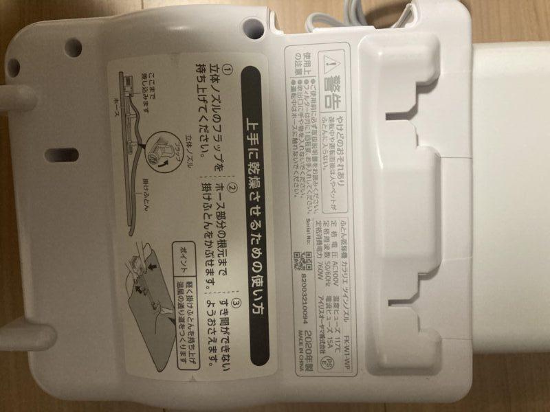 アイリスオーヤマ FK-W1-WP カラリエ ツインノズルふとん乾燥機の使い方