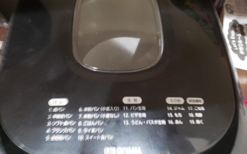 アイリスオーヤマ IBM-020ホームベーカリーの理由