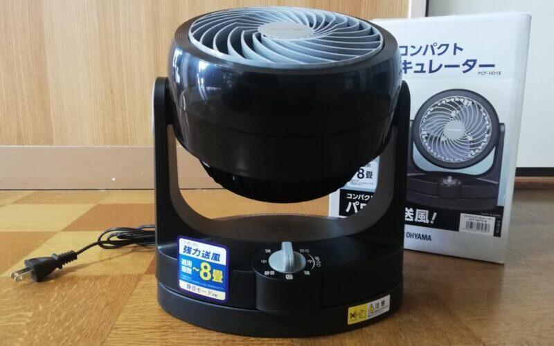 アイリスオーヤマ PCF-HD15サーキュレーターの使用感