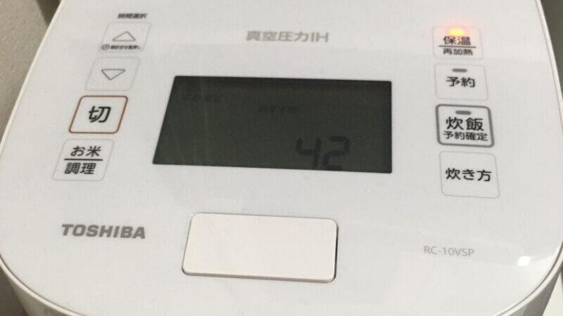 東芝 炎匠炊き RC-10VSP炊飯器の理由